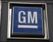 GM с платформа за споделени коли
