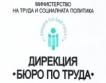 Февруари: По-малко регистрирани безработни
