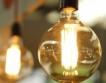Как да намалим сметките за ток ?