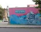 В Сливен графитите стават изкуство