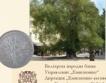"""Монетата """"Старият бряст в Сливен"""""""