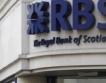 7,7% от акциите на RBS продадени