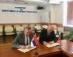 КЕВР подписа споразумение със Сърбия