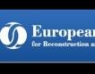 ЕБВР очаква по-висок ръст на България