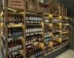400 вида бира в Метро