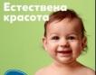 Фирми: Козметика на Кауфланд, детски рецепти на Лидл