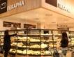 Фирми: Софарма, Starbucks