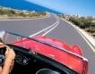 Кола под наем в сезона на отпуските
