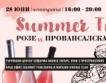 Розе и провансалска кухня
