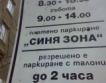 """Как се плаща """"синя зона"""" във Варна?"""