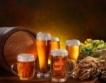 2017: 4% по-малко произведена бира у нас