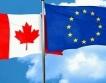 ЕС изнася основно коли към Канада