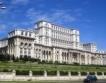 Румъния прие закон за офшорните петролни зони