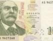 252 фалшиви банкноти установи БНБ