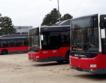 Ямбол с нови автобуси