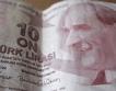 Опити да се спаси турската лира