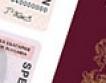 МВР обяви ОП за лични документи