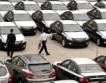 Китай: Спад на продажбите на коли