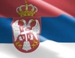 Сърбия: €60 млн. инвестиция в Кралево