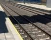Бърз влак между Тел Авив и Йерусалим