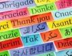 65% от гражданите на ЕС владеят чужд език