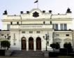 НС одобри бюджетите на МС и министерства