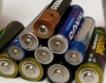 48% от батериите рециклиране у нас