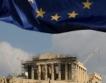 За какво стачкуваха чиновниците в Гърция?