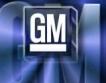 GM съкращава 15% от служителите си