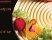 Испански готвачи на GastronomiX 2018