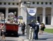Австрия намалява социални помощи