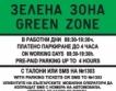 """София: Разширява се """"Зелена зона"""""""
