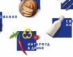 Шест хранителни изложения в София