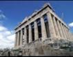 Гърция: 33 млн.туристи за 2018