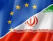 ЕС одобри търговска размяна с Иран