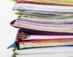 Регистрацията в БТ с по-малко документи
