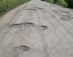 Оферти за ремонт на 17 км пътища