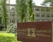 Правителствена болница отива към СУ