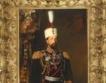 България откупи наследство на княз Батенберг