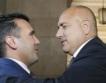 България-Македония: Нулеви митнически тарифи