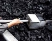 Перник: Няма да се разширява добивът на въглища