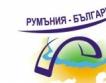 България и Румъния в подкрепа на МСП