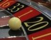 Повече приходи от хазарт