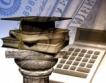 137 млн. лв. кредити за висше образование