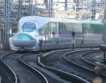 €275 млн. за жп линия Истанбул-България