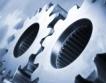 Германия: Ръст на промишленото производство