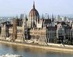 По-висока инфлация в Унгария