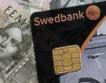 Обиски в Swedbank