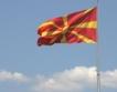 С. Македония ще въведе 98 евро социална пенсия