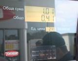 Сивият сектор при горивата - 600 - 700 млн. лв.